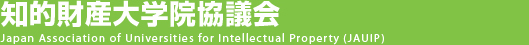 知的財産教育研究・専門職大学院協議会 Japan Association of Universities for Intellectual Property Education and Research (JAUIP)